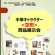 手塚キャラクター<空…