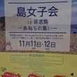 答志島大間の浜  や…
