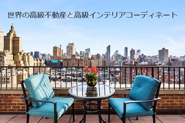 海外高級不動産投資と高級インテリアコーディネート依頼東京モダンインテリア高級輸入キッチン