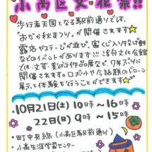10/14(日)社協…