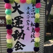 松島校区大運動会。