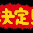 フリマ再び((((;…