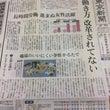 東京新聞に『職場の問…