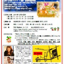12/9㈯日本酒で楽…