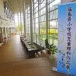 福島県理科作品展が始…