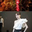 佐々木里渉×舞台「火…