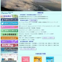 大創社のサイトデザイ…