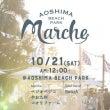 追記【Aoshima…
