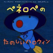 ◆ハロウィーンの絵本…