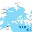 松島四大観巡りウォー…