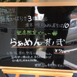 麺屋いばらき@天童市…
