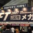 2017年秋の展示会…