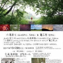 10月28日(土)コ…