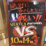 【VERTEX解体新…
