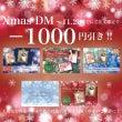 クリスマスのDM-1…