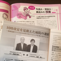 連日、月刊保険診療(…