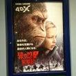 「猿の惑星 聖戦記」
