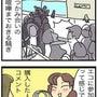 ★4コマ漫画「エコバ…
