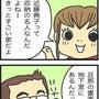 ★4コマ漫画「収納名…
