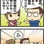 ★4コマ漫画「防災」