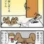 ★4コマ漫画「かくれ…