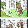 ★4コマ漫画「幸せな…