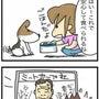 ★4コマ漫画「ミート…