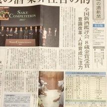 「茨城の酒新聞」にて…