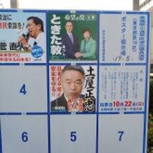 衆議院選挙<東京第1…
