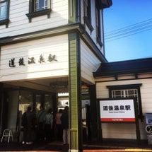 愛媛県松山市でのほほ…