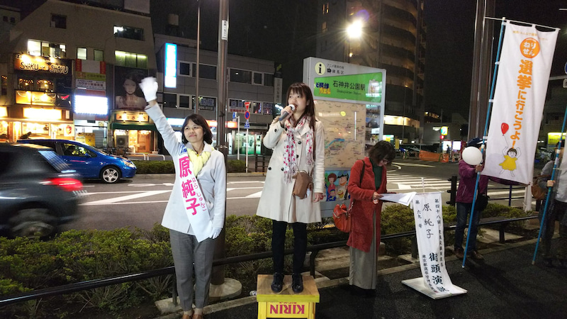 東京9区 立憲民主党