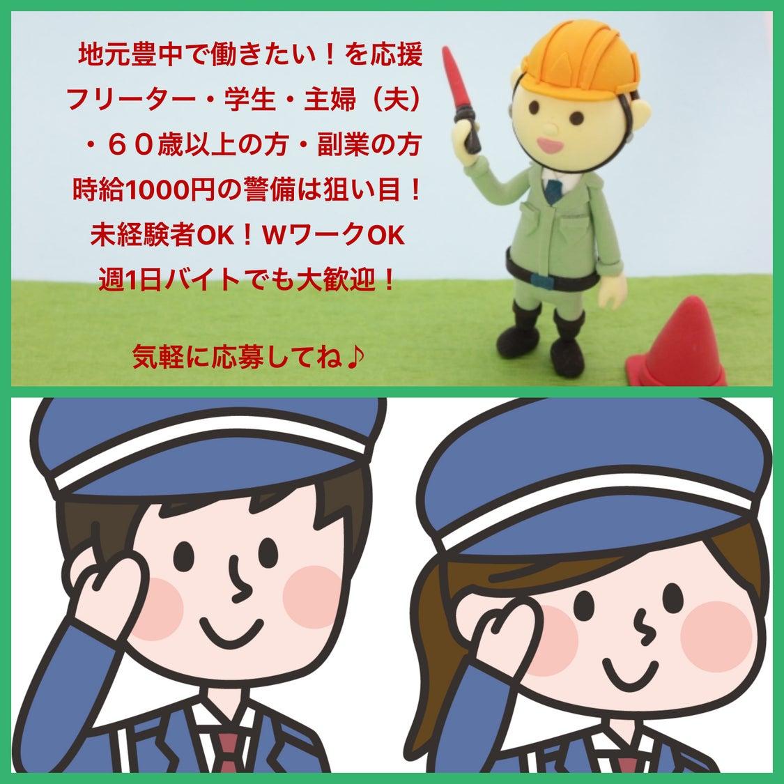 オープニング記念!時給1000円で日払いの単発バイト@豊中の記事より