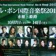 ルポン国際音楽祭