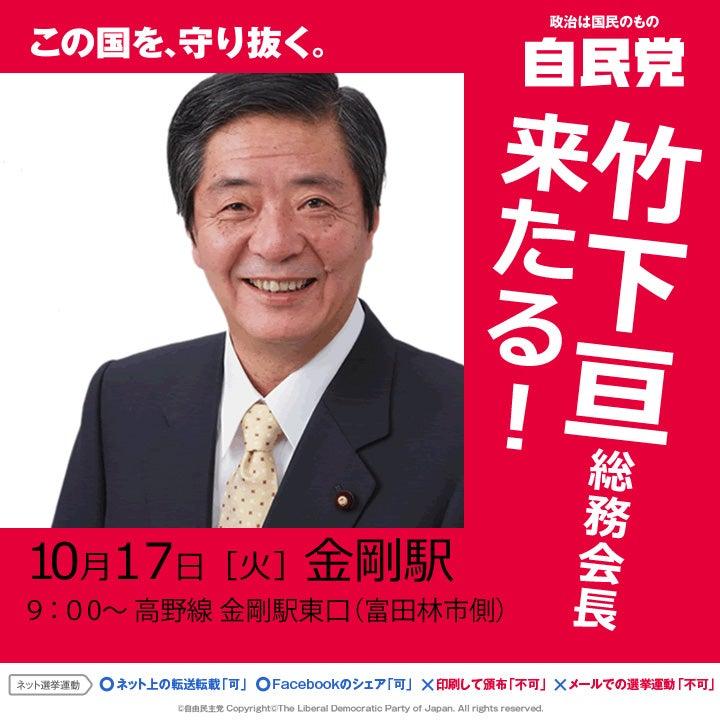竹下亘 総務会長 大阪15区に来たる! 17日火曜 朝9時 金剛駅 ...
