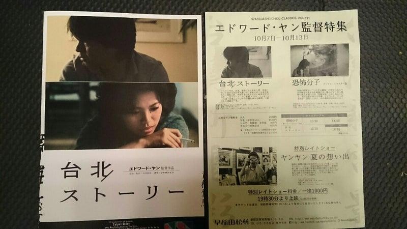 台湾映画3本立て | ライオン16のブログ