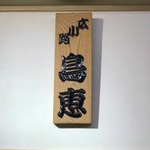 上野広小路「鳥恵」