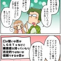 [4コマ]☆カミング…