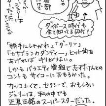 沢田研二50周年記念…