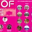 釜山アジアコンサート…