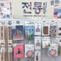 ダイソーの韓国伝統シ…