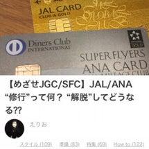 【めざせJGC/SF…