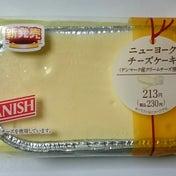 きょうのおやつ ファミリーマート ニューヨークチーズケーキ(デンマーク産クリームチーズ使用)