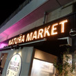 武蔵小杉の「食の市場…