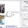 祐天寺の新築物件(*´ω`)の画像