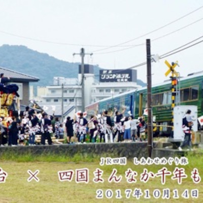 観光列車を太鼓台で歓迎?盛り上がる❗️の記事に添付されている画像