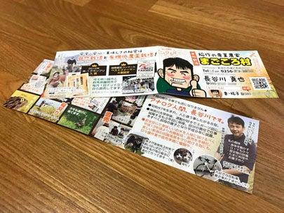 稲作農家さん(新潟市西蒲区)の人脈が広がる名刺