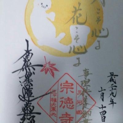 宗徳寺(愛知県蒲郡市)の記事に添付されている画像