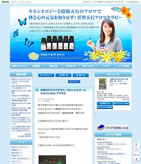 楠律子様のブログ