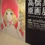 高橋真琴さんの原画展