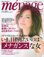 menageKELLy2017秋号